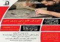 برگزاری دوره های مهارتی تراش سنگ های قیمتی و قلم زنی روی مس در دانشگاه علم وهنر
