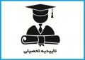 راهنمای دریافت تاییدیه تحصیلی الکترونیکی ویژه دانشجویان ورودی جدید دانشگاه علم و هنر
