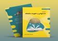 انتشار کتابی با موضوع «تندخوانی و تقویت حافظه» توسط دانشجوی دانشگاه علم و هنر