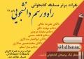 نفرات برتر مسابقه کتابخوانی راه و رسم دانشجویی اعلام شد